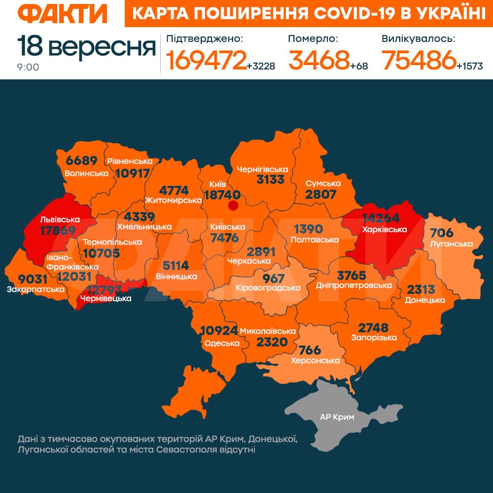 Карта коронавірусу в Україні 18 вересня