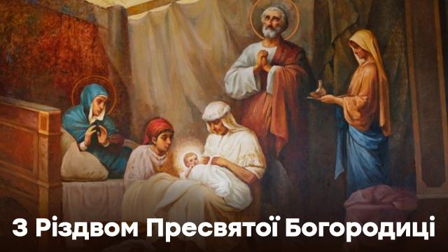Різдво Пресвятої Богородиці 2020 в Україні: привітання у віршах і картинках