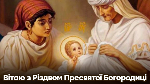 Різдво Пресвятої Богородиці – кращі привітання у віршах і картинках –  NizhynNEWS