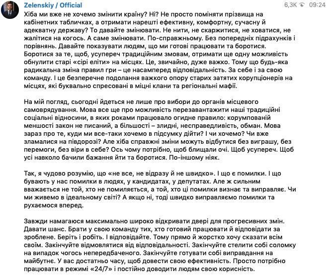 Владимир Зеленский обратился к своей команде