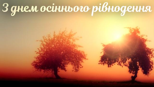 Осіннє рівнодення: привітання в картинках