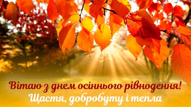 День осіннього рівнодення: привітання