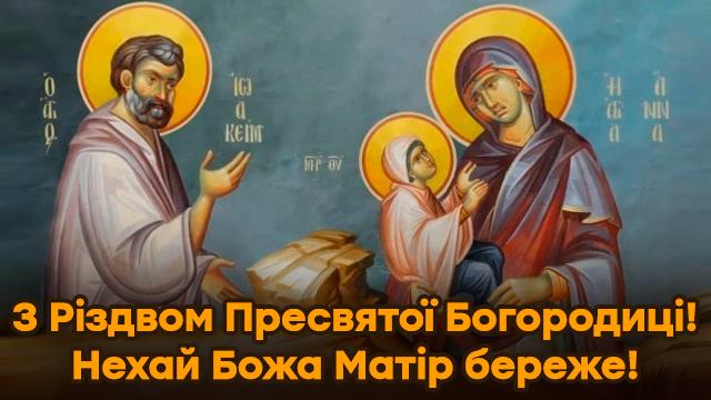 Різдво Пресвятої Богородиці – листівки з привітаннями