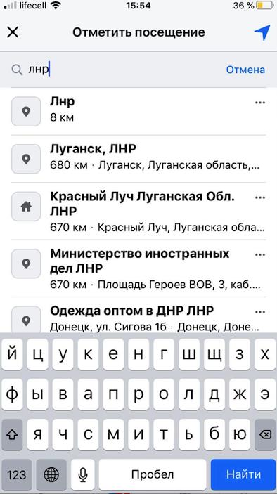 """В Instagram та Facebook серед геолокацій є """"ЛДНР"""""""