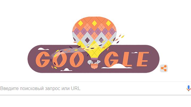 Дудл Google Щасливої осені 2020