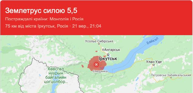 Землетрус в Іркутську: що відомо про наслідки (ВІДЕО)