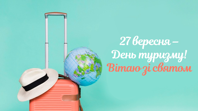 День туризму в Україні: привітання в СМС та картинках