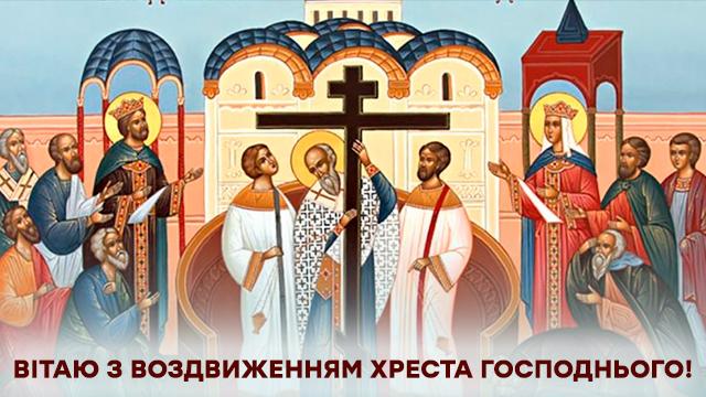 Воздвиження Хреста Господнього в Україні: привітання в листівках