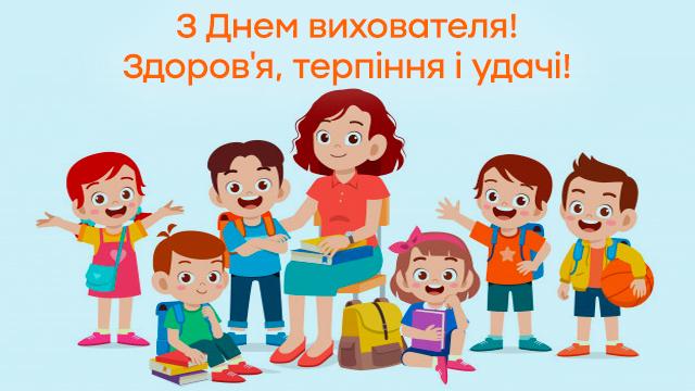 День вихователя в Україні: привітання у листівках
