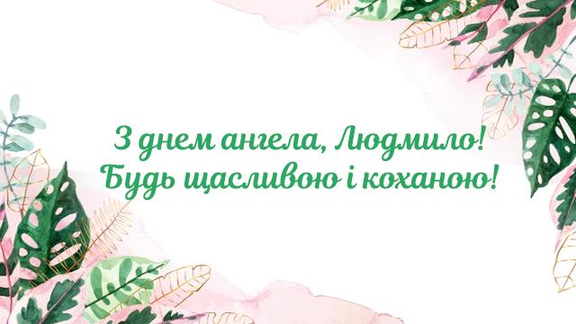 День ангела Людмили: найкращі листівки і привітання – NizhynNEWS