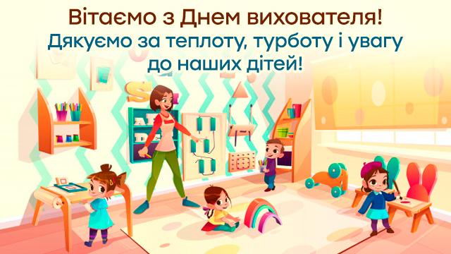 День вихователя в Україні: привітання в СМС та картинках