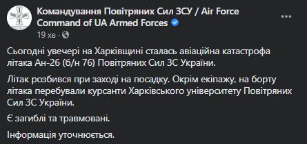 У Чугуєві впав військовий літак – реакція ЗСУ