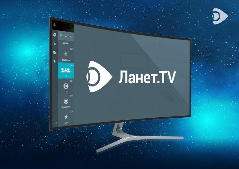 Дивитися ТБ онлайн без прив'язки до місця та часу: з Ланет.TV це легко