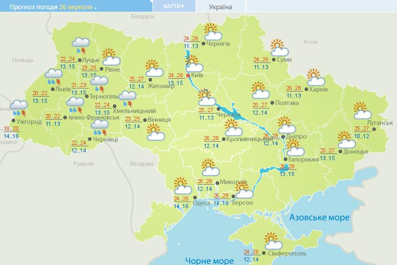 Погода на 26 вересня в Україні – прогноз погоди на сьогодні