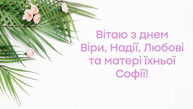 День Віри, Надії і Любові в Україні: привітання в картинках