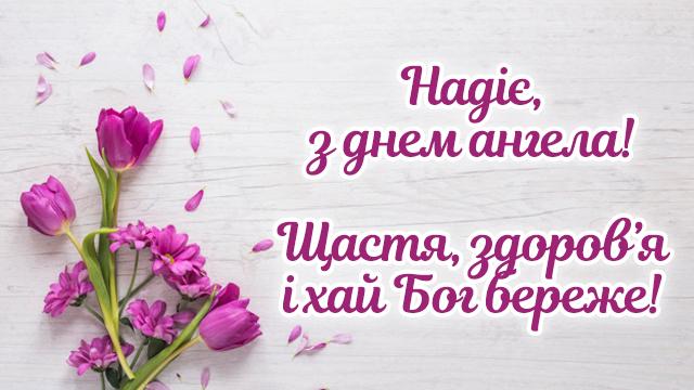 День ангела Надії: привітання у віршах, прозі й листівках