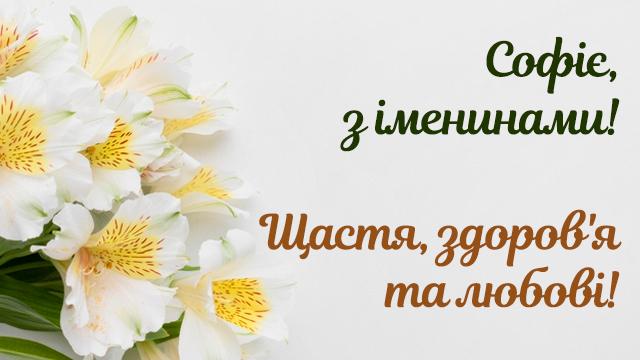 День ангела Софії: привітання у віршах, прозі й листівках