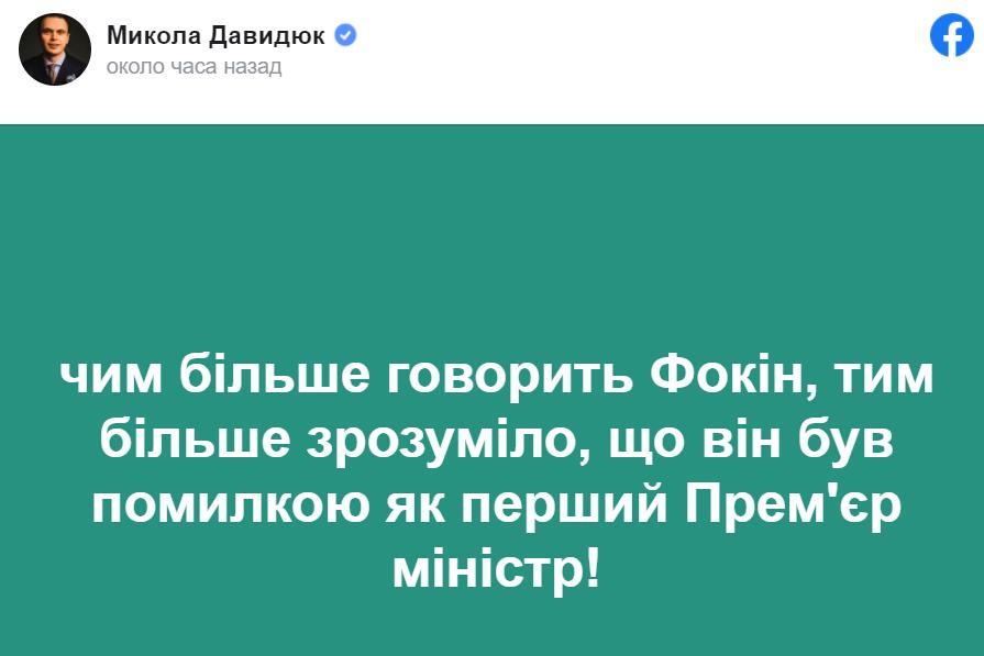 Можливо, він за СРСР Космос курив: реакція мережі на заяву Фокіна щодо Донбасу