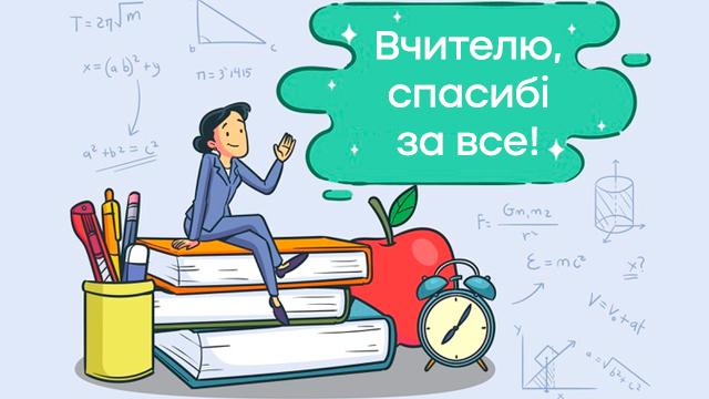 день вчителя картинки