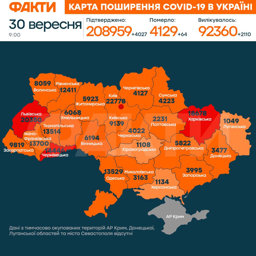 Карта та статистика коронавірусу в Україні 30 вересня