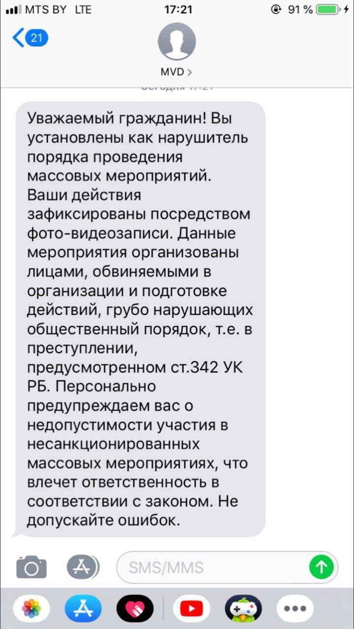 Протести у Білорусі: громадяни країни отримали нові СМС від МВС
