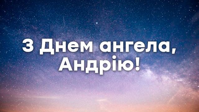 День ангела Андрія в Україні: привітання у листівках та СМС