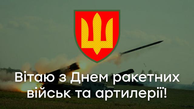 День ракетних військ та артилерії України