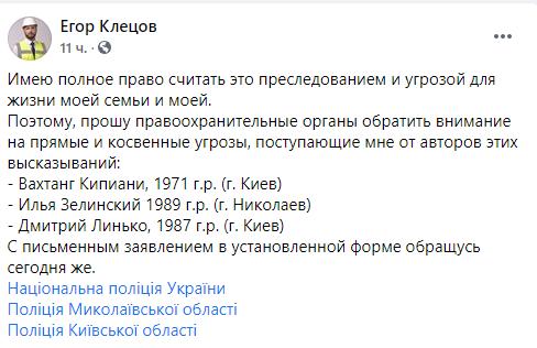 Єгор Клецов пост у ФБ