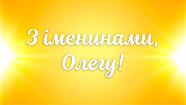 День Олега 2020 - поздравления и открытки с именинами