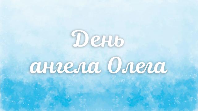 День Олега 2020 в Україні: привітання в листівках і СМС