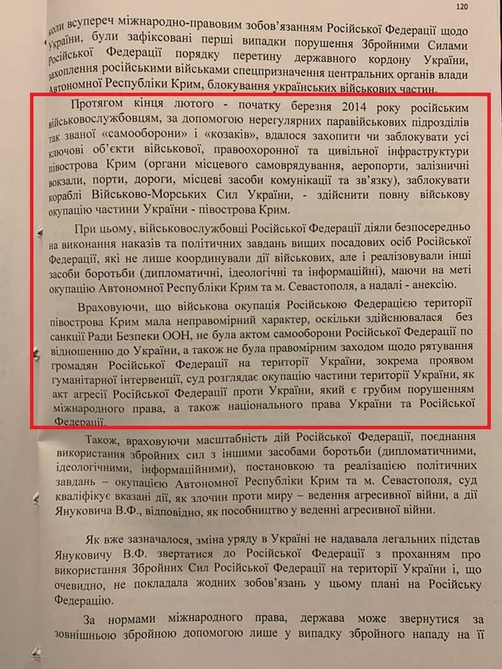 """Спростовує """"здачу Криму"""": Луценко назвав вирок Януковичу бомбою для Кремля"""