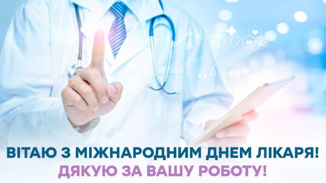 Міжнародний день лікаря в Україні: привітання у віршах, листівках та СМС