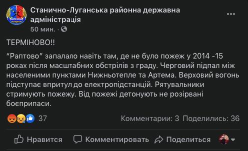Пожежа в Луганській області: вогонь підступає до електростанції