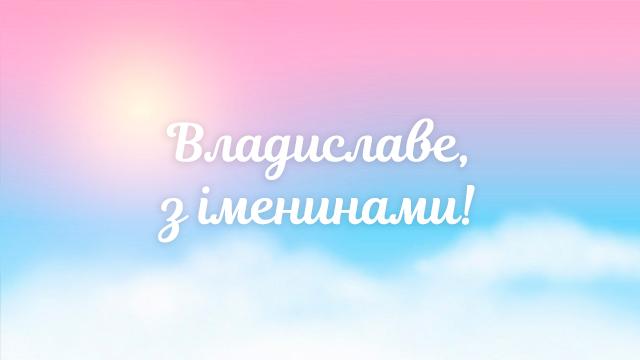 День ангела Владислава – привітання в СМС і листівках