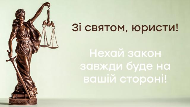 День юриста – привітання листівках