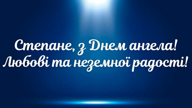 День ангела Степана: привітання в СМС і листівках