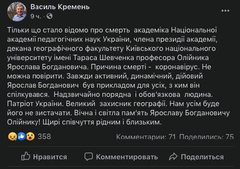 Від коронавірусу помер Ярослав Олійник – академік НАН України