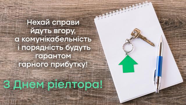 День ріелтора в Україні: привітання в СМС і картинках