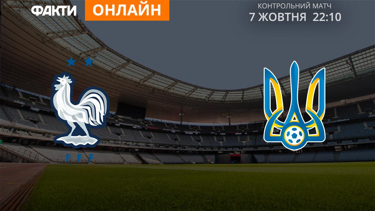 Франція — Україна – 7:1: онлайн-трансляція товариського матчу