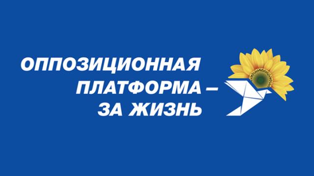 ОПЗЖ - партія