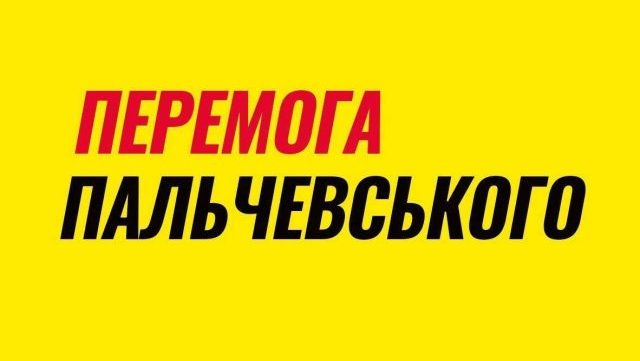 Перемога Пальчевского - партія