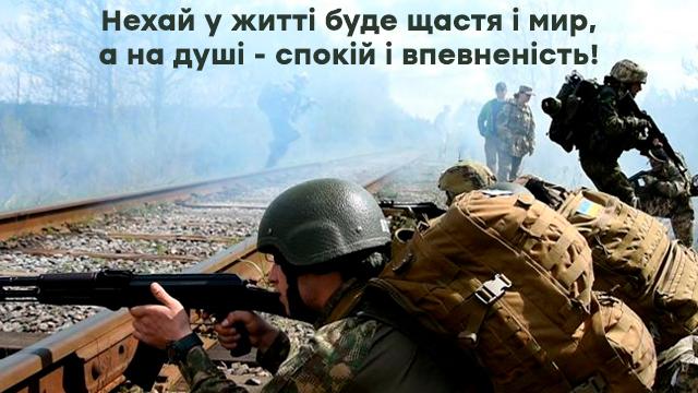 День захисника України: привітання у картинках та листівках