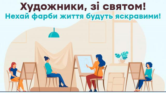 День художника в Україні: привітання у листівках