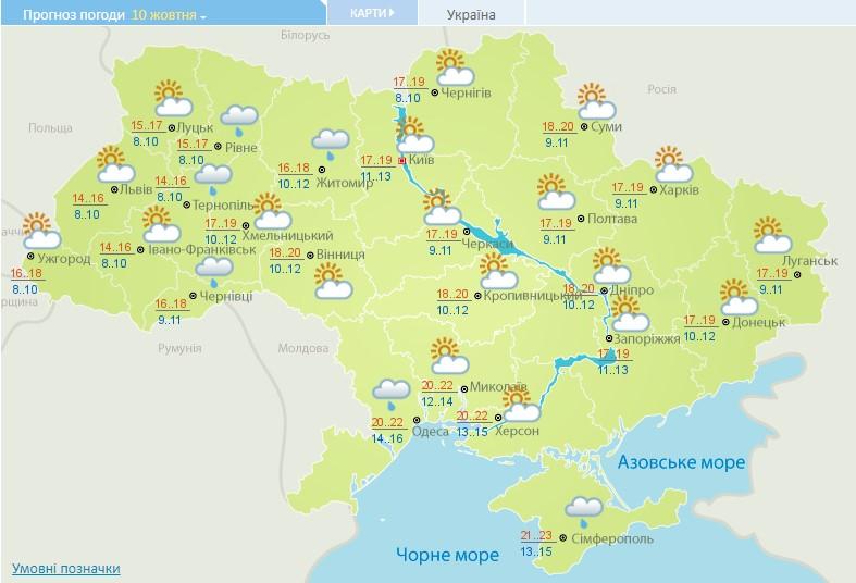 Погода на 10 жовтня в Україні – прогноз погоди на сьогодні