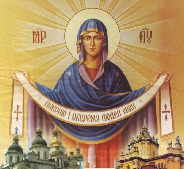 Покрова Пресвятої Богородиці 2020: традиції та історія