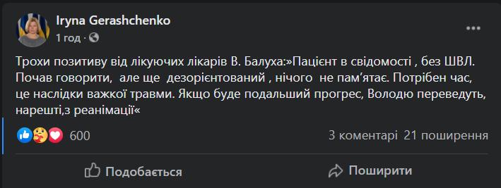 Володимира Балуха відключили від апарату ШВЛ
