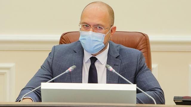 Заходи оприлюднимо 9 грудня – Шмигаль про посилення карантину в Україні