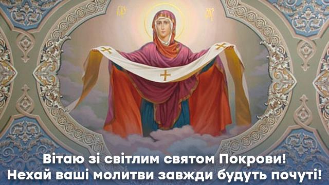 Покрова Пресвятої Богородиці: привітання в листівках