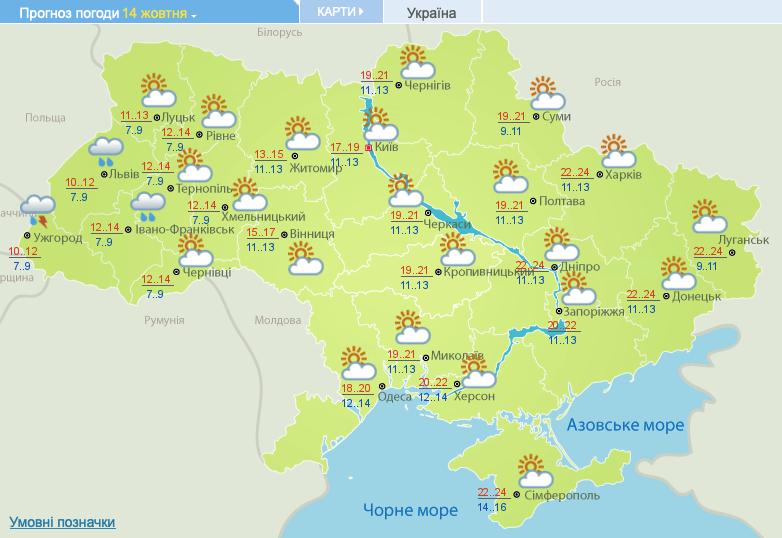 Погода на 14 жовтня 2020 в Україні – прогноз погоди на сьогодні
