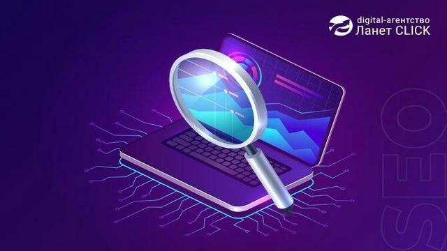 SEO-просування від Ланет CLICK